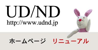 20130731-udnd_1.jpg