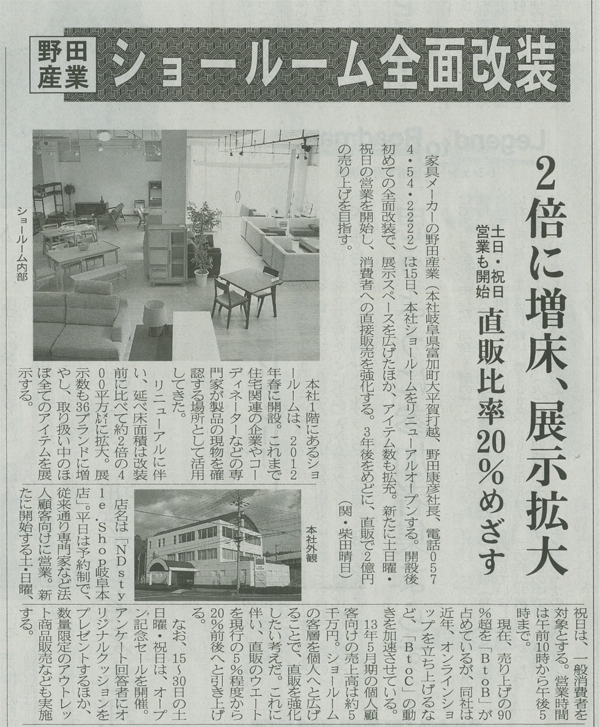 20140312-chubukeizai.jpg