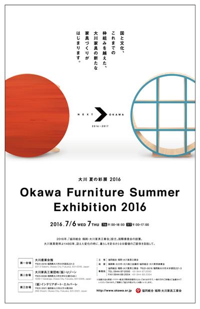 20160701-ookawa.jpg