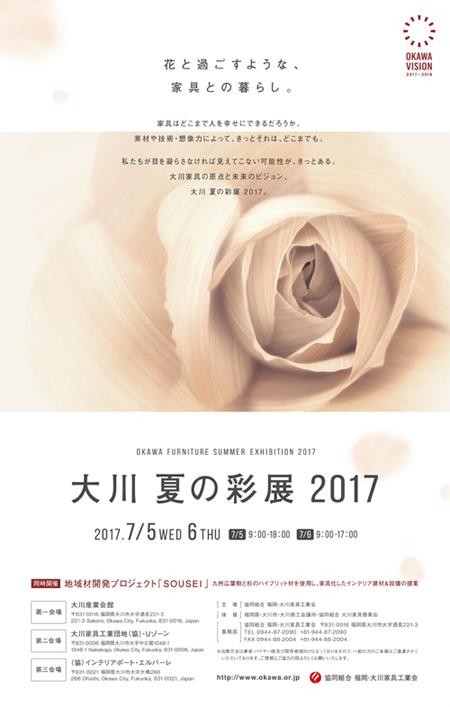 20170704-201707_ookawa2.jpg