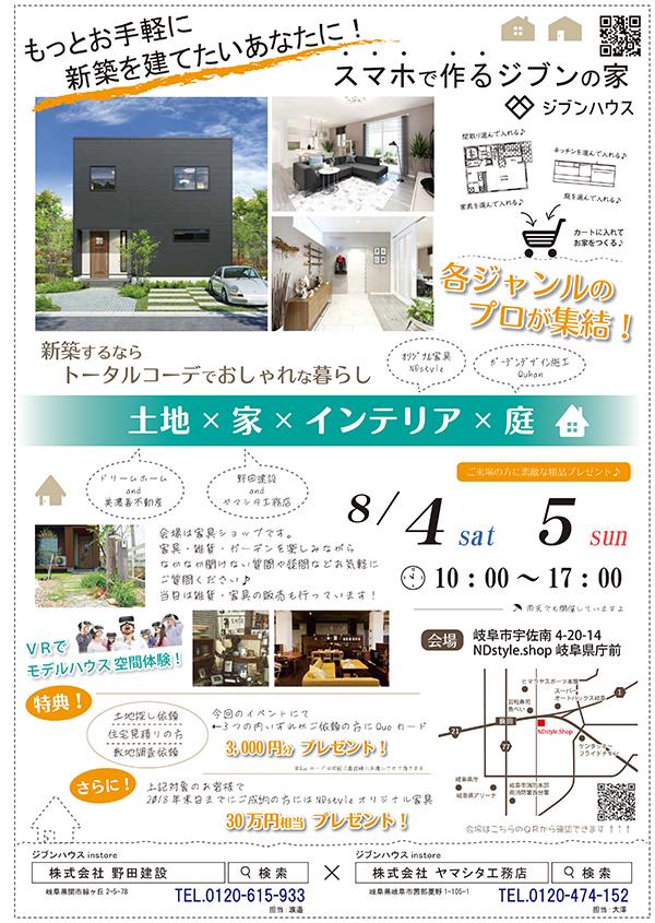20180803-jibunhouse20180804-1.jpg