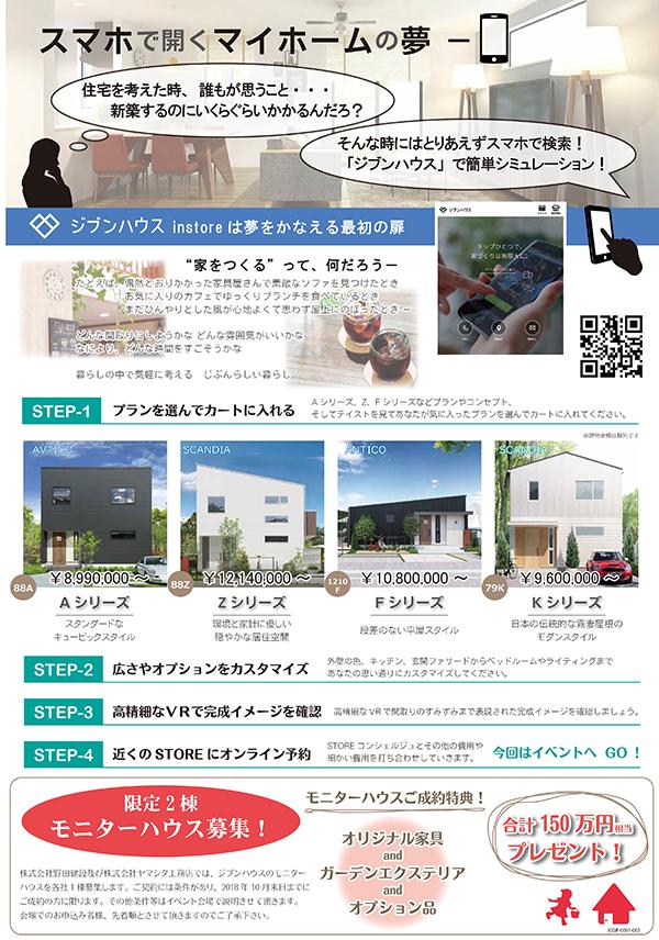 20180803-jibunhouse20180804-2.jpg