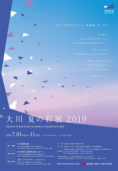 20190702-okawa_190702_400.jpg