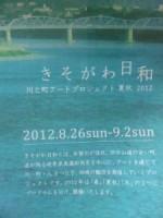 20120904-SH3J044.jpg