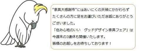 20151120-ojigi2.jpg
