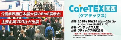 20181009-caratex2018.jpg