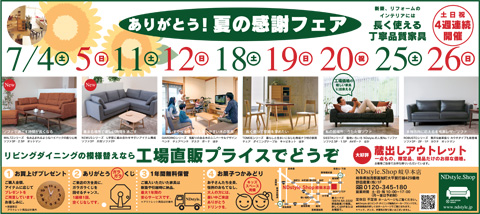 20150630-1507sale2.jpg